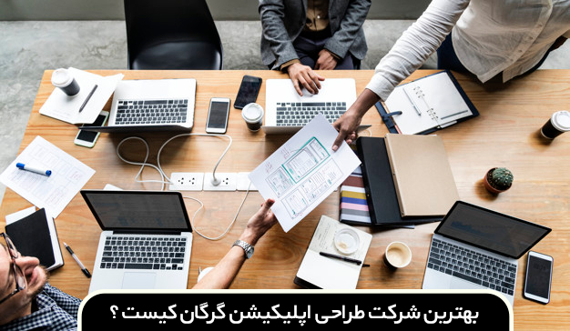 طراحی-اپلیکیشن-اندروید-گرگان