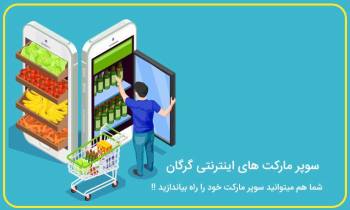 طراحی-فروشگاه-اینترنتی-در-گرگان