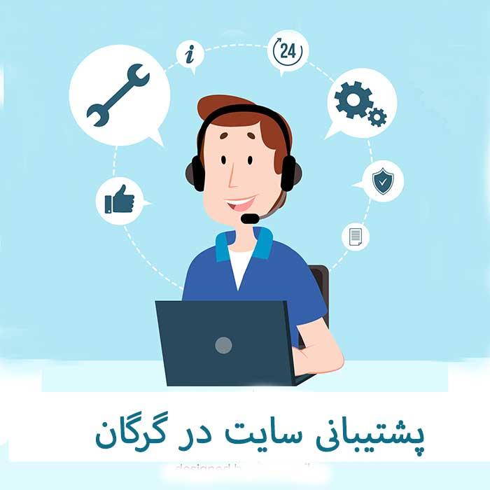 پشتیبانی سایت گرگان