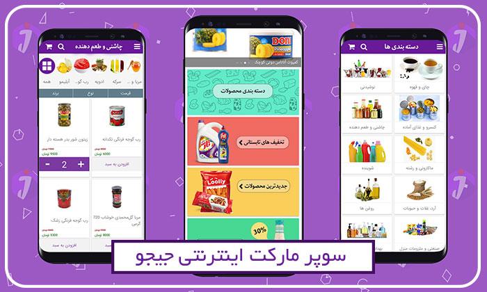 سوپرمارکت-اینترنتی-در-گرگان