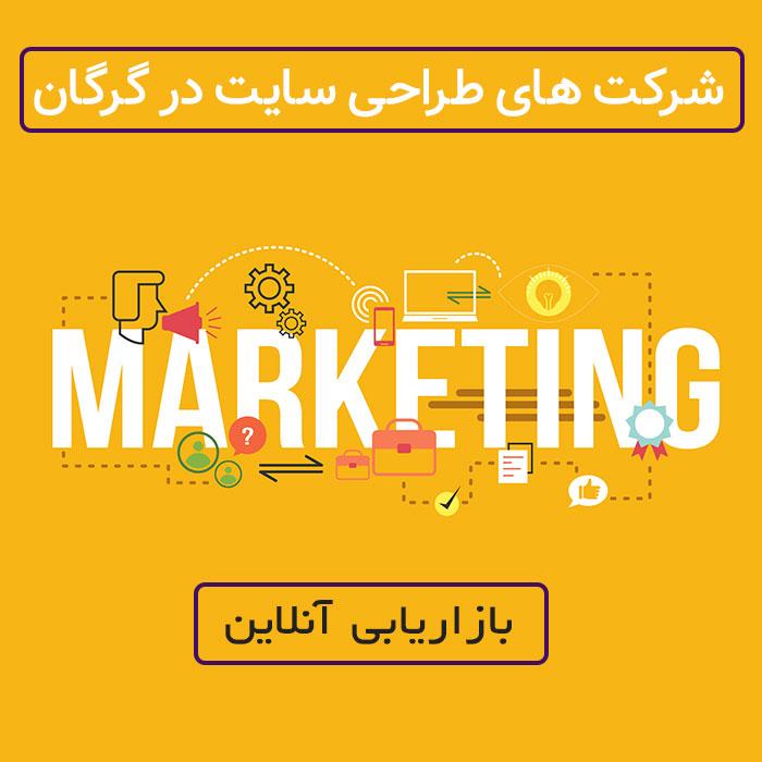 شرکت طراحی سایت گرگان